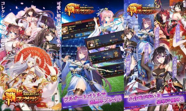 戦姫コレクションの紹介画像