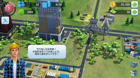 シムシティビルドイットのゲーム画面