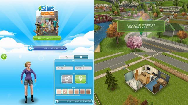 ザ・シムズ フリープレイのゲーム画像