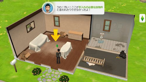 thesimsの自宅画面