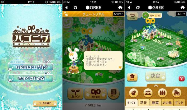 ハコニワのゲームアプリ画像
