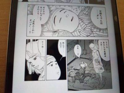 花田少年史・幽霊に話しかけられる一路