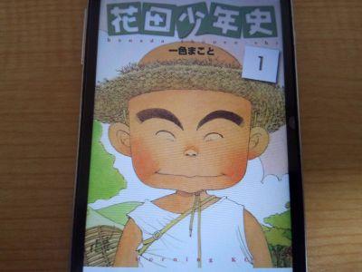 花田少年史の表紙