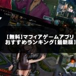 マフィアゲームの紹介アイキャッチ画像