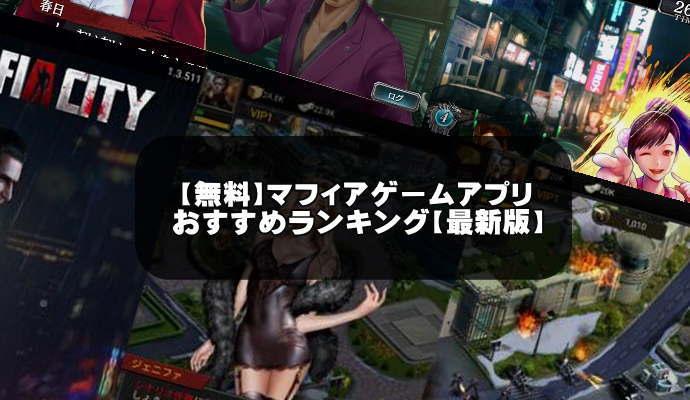 【無料】マフィアゲームアプリおすすめランキング10選【2020年版】