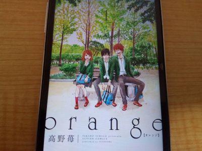 orangeの表紙
