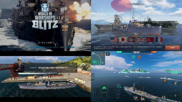 ワールド・オブ・ウォー シップ Blitzの紹介画像