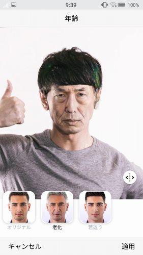 FaceAppで老化加工を施した大川さん