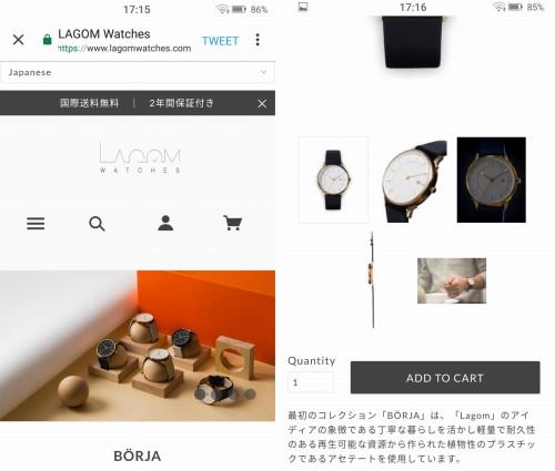 Lagom Watchess公式サイトの画像