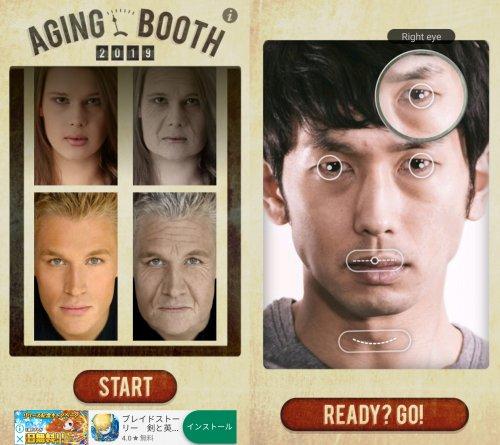 AgingBoothの起動と画像