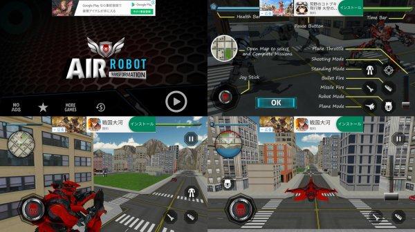 航空ロボットゲームの画像