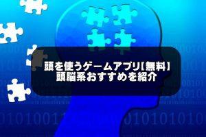頭を使うゲームの記事紹介画像