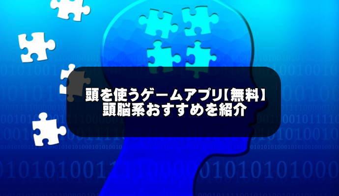 頭を使うゲームアプリ無料おすすめ16選【2020年版】面白い頭脳系を紹介