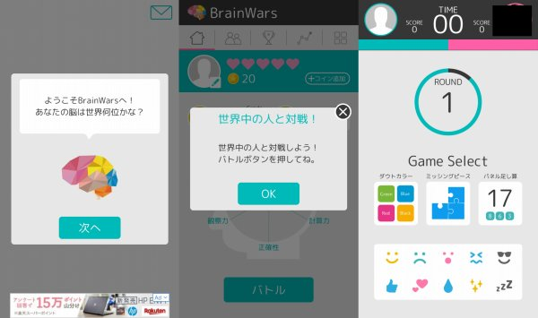 Brain Warsのゲーム画像