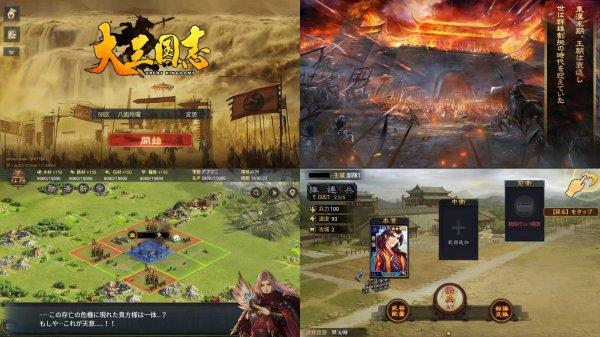大三国志のゲーム画像