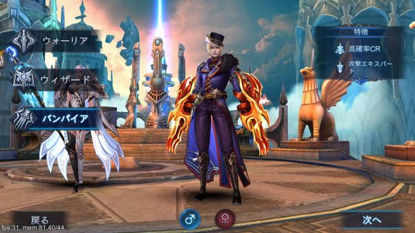 Goddess男性バンパイアキャラ選択画面