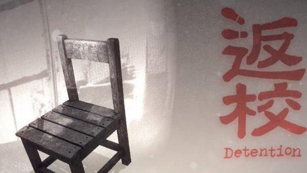 返校 -Detention-の画像