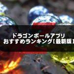 ドラゴンボールアプリの記事紹介画像
