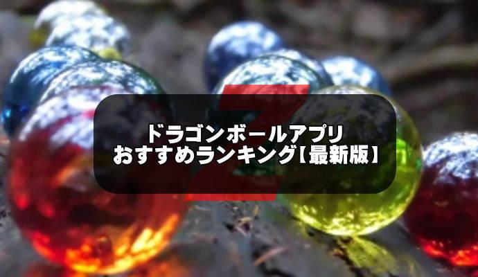 ドラゴンボールアプリおすすめランキング【2020最新作】無料ゲームを一覧紹介