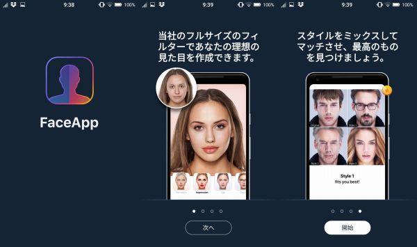 FaceAppの紹介画像