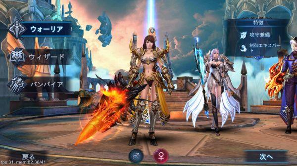 Goddess女性ウォーリアキャラ選択画面