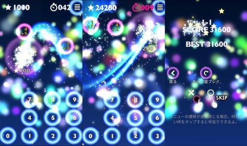 計算脳トレ〜HAMARU -のプレイ画像