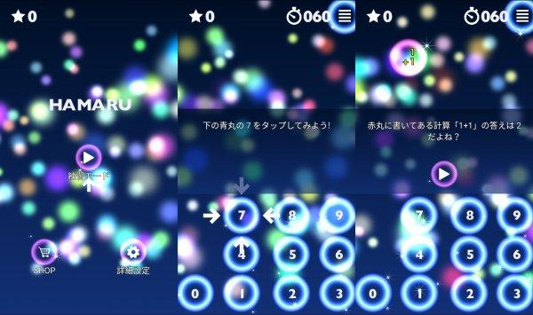 計算脳トレ〜HAMARU -のゲーム画像