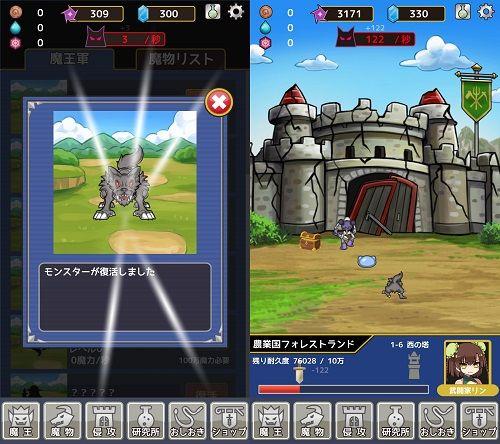 放置魔王のモンスターと戦闘画面