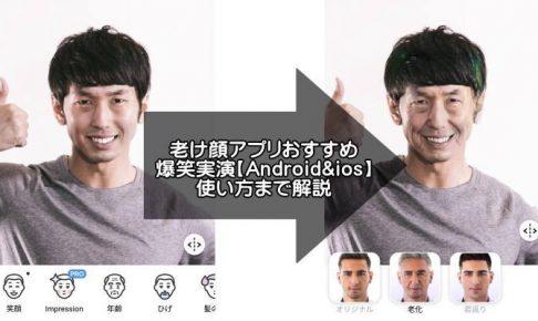老け顔アプリの紹介画像