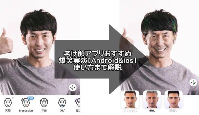 実演!老け顔アプリの無料人気おすすめ6選【2020年版】