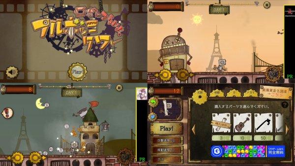 ロボはつらいよ。~フルボッコタワー~のゲーム画像