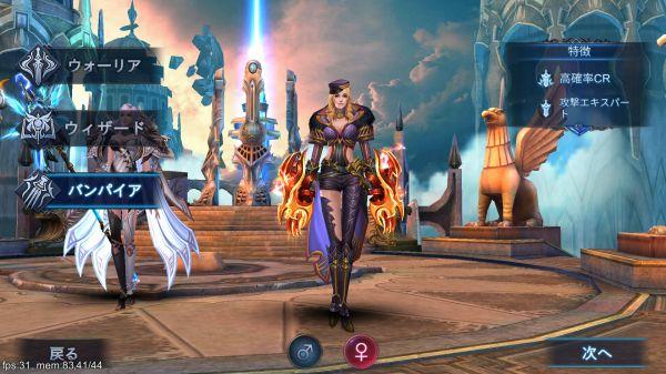 Goddess女性バンパイアキャラ選択画面