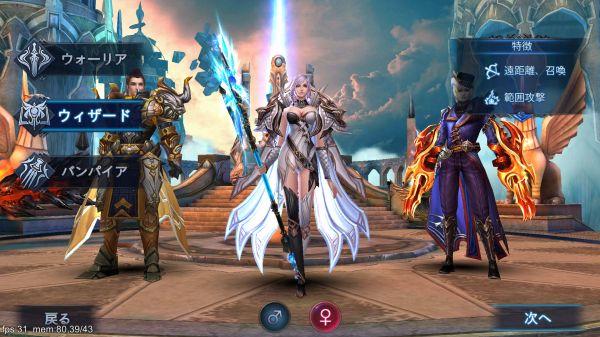 Goddess女性ウィザードのキャラメイク選択画面