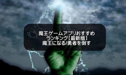 魔王ゲームアプリの紹介記事画像