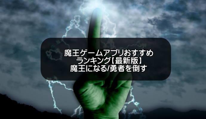 魔王ゲームアプリおすすめランキング【2020最新】魔王になる勇者を倒すゲーム