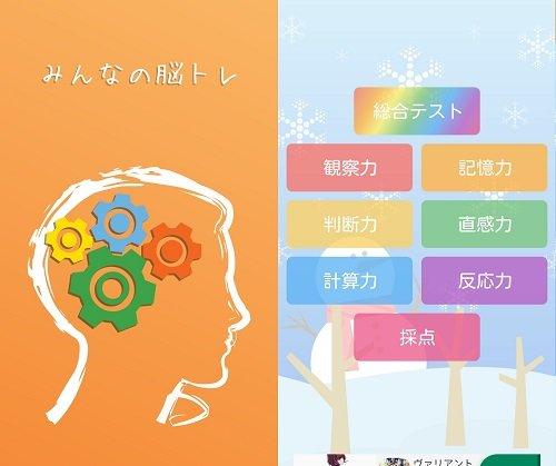 Brain Warsのホーム画面とランキング