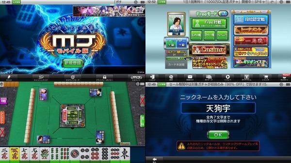MJモバイルのゲーム画像