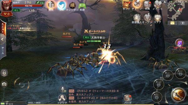 MU:奇蹟の覚醒・序盤の蜘蛛との戦闘