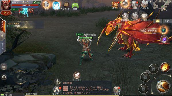 MU:奇蹟の覚醒・飛竜と戦う主人公
