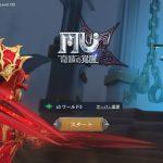 MU:奇蹟の覚醒のゲームアプリ紹介画像