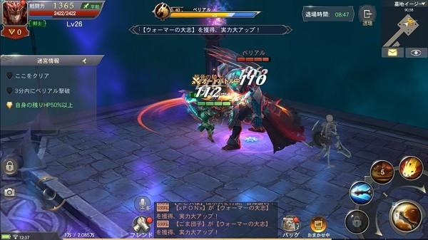 MU:奇蹟の覚醒のボスとの対決シーン