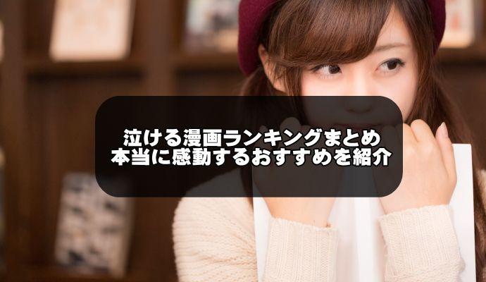 泣ける漫画ランキング厳選30冊【号泣おすすめ版】感動する漫画を紹介