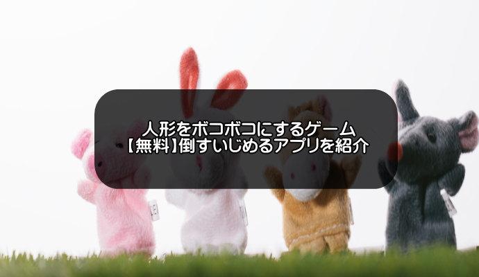 人形をボコボコにするゲームの記事画像
