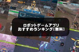ロボットゲームアプリ記事の紹介画像