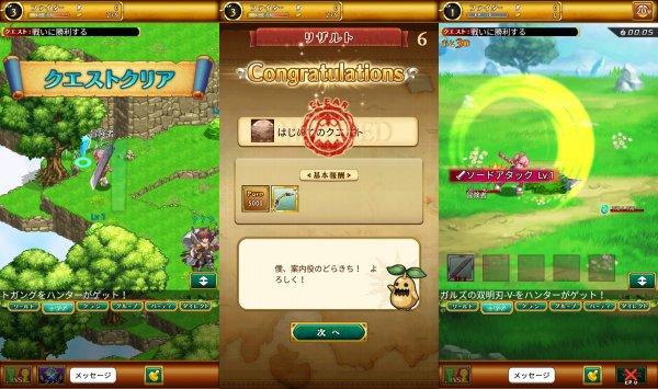剣と魔法のログレスのゲーム画像