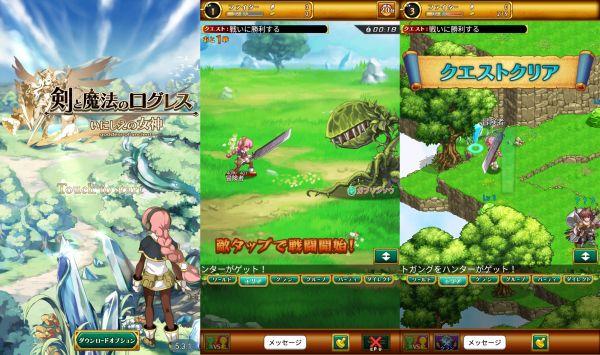 剣と魔法のログレス いにしえの女神のゲーム画像
