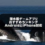 潜水艦ゲームアプリの紹介記事画像