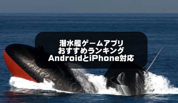 潜水艦ゲームアプリおすすめランキング13選【2020年版】AndroidとiPhone対応