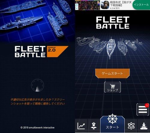 シーバトルゲームの紹介画像