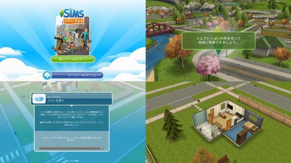 人生ゲームアプリ・ザ・シムズ フリープレイの画像